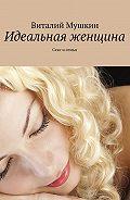 Виталий Мушкин -Идеальная женщина. Секс и семья