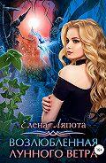 Елена Ляпота -Возлюбленная Лунного Ветра