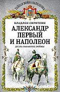 Владлен Сироткин -Александр Первый и Наполеон. Дуэль накануне войны