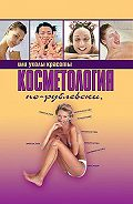 Оксана Хомски -Косметология по-рублевски, или Уколы красоты