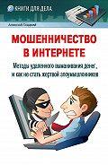 Алексей Гладкий -Мошенничество в Интернете. Методы удаленного выманивания денег, и как не стать жертвой злоумышленников