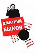 Дмитрий Быков - Новые письма счастья
