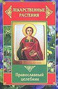 Татьяна Литвинова -Лекарственные растения. Православный целебник