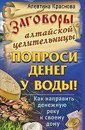 Алевтина Краснова -Заговоры алтайской целительницы. Попроси денег у воды! Как направить денежную реку к своему дому