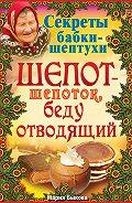 Мария Быкова -Шепот-шепоток, беду отводящий