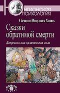 Симона Мацлиах-Ханох - Сказки обратимой смерти. Депрессия как целительная сила