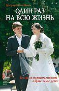 Протоиерей Илия Шугаев -Один раз на всю жизнь. Беседы со старшеклассниками о браке, семье, детях