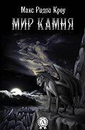Макс Ридли Кроу -Мир камня