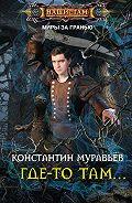 Константин Муравьёв -Где-то там…