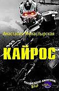 Анастасия Монастырская -Кайрос