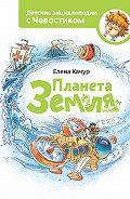 Елена Качур -Планета Земля