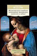 Джорджо Вазари -Жизнеописания наиболее знаменитых живописцев, ваятелей и зодчих