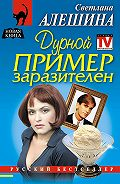 Светлана Алешина -Дурной пример заразителен