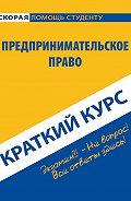 Коллектив авторов -Предпринимательское право. Краткий курс