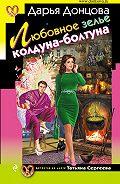 Дарья Донцова - Любовное зелье колдуна-болтуна