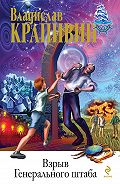 Владислав Крапивин -В ночь большого прилива