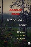 Алексей Наст -Настенька и Леший