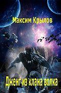 Максим Крылов -Дженг из клана Волка