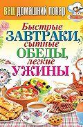 С. П. Кашин - Быстрые завтраки, сытные обеды, легкие ужины