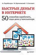 Андрей Парабеллум -Быстрые деньги в Интернете. 50 способов заработать, сидя дома у компьютера