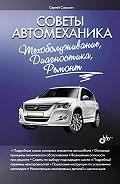 Сергей Савосин -Советы автомеханика: техобслуживание, диагностика, ремонт
