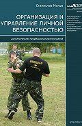 Станислав Юрьевич Махов -Организация и управление личной безопасностью. Дополнительная профессиональная программа