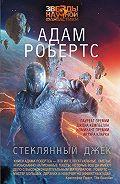 Адам Робертс -Стеклянный Джек