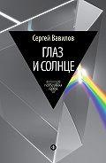 Сергей Вавилов - Глаз и Солнце