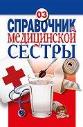 Е. Ю. Храмова, В. А. Плисов - Справочник медицинской сестры