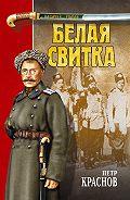 Петр Краснов - Белая свитка (сборник)