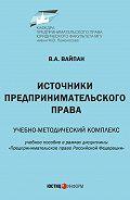 В. А. Вайпан -Источники предпринимательского права. Учебно-методический комплекс