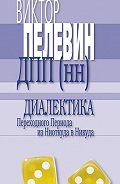 Виктор Пелевин - Элегия 2