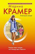 Марина Крамер - Первая леди города, или Между двух берегов