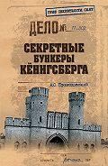Андрей Пржездомский - Секретные бункеры Кенигсберга