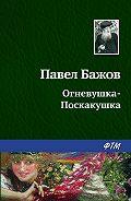 Павел Бажов -Огневушка-Поскакушка