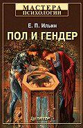 Евгений Павлович Ильин -Пол и гендер
