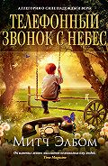 Митч Элбом -Телефонный звонок с небес