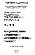 Борис Ивановский -Экономические и социальные проблемы России № 1 / 2011