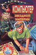 Дмитрий Емец - Компьютер звездной империи