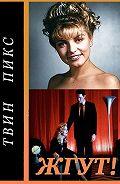 Роман Масленников, Вера Револьвер, Геннадий Штыкленников - Твин Пикс (Twin Peaks). Жгут!