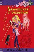 Вера Иванова -Валентинка с секретом