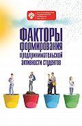 Коллектив авторов -Факторы формирования предпринимательской активности студентов