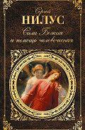 Сергей Нилус -Сила Божия и немощь человеческая