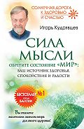 Игорь Кудрявцев -Сила мысли. Обретите состояние «Мир»: ваш источник здоровья, спокойствия и радости