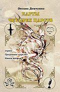 Оксана Демченко -Карты четырех царств. Серия «Срединное царство». Книга вторая