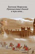 Евгения Морозова -Путешествие длиной в три века…