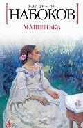 Владимир Набоков -Машенька