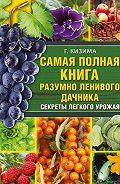 Галина Кизима -Самая полная книга разумно ленивого дачника. Секреты легкого урожая