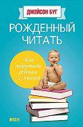 Джейсон Буг -Рожденный читать. Как подружить ребенка с книгой