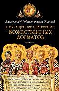 Блаженный Феодорит Кирский -Сокращенное изложение Божественных догматов